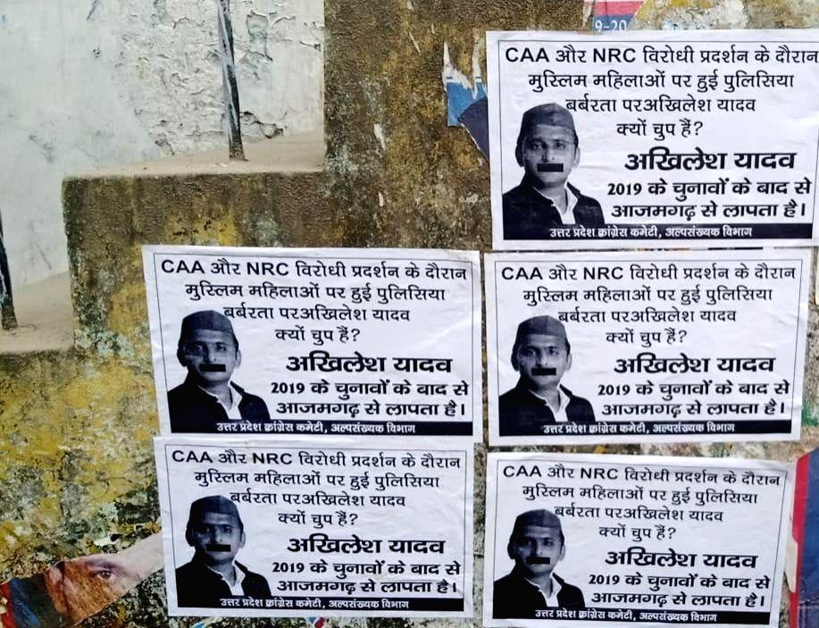 The posters of Samajwadi Party National President and MP from Azamgarh Akhilesh Yadav, have been put up by the Congress Party. - Azamgarh Akhilesh Yadav