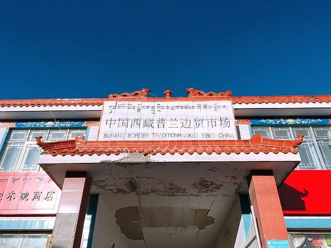 Tibet's import-export.