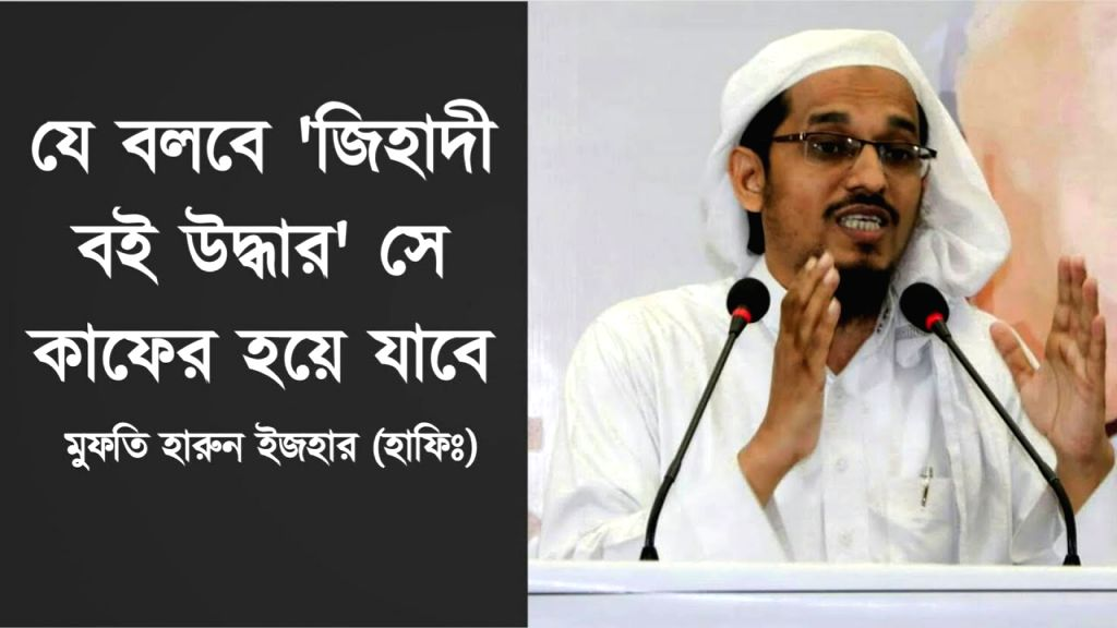 Top militant Harun Izhar confessed responsibility of the riots and sabotage erupted during Modi's B'desh Visit.