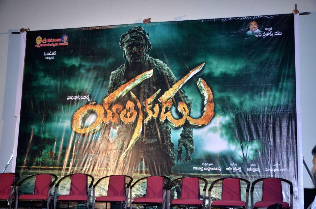 Trailer launch of Telugu film Yaathrikudu.