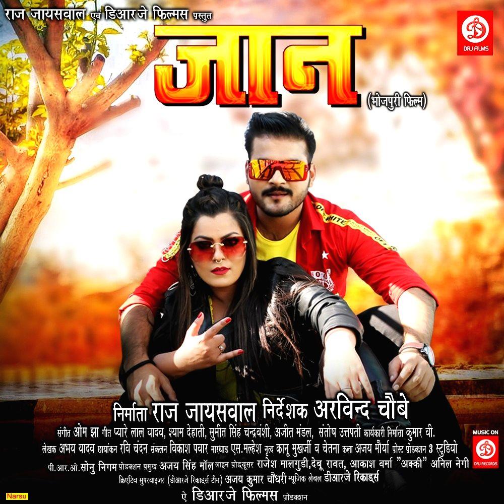 Trailer release of 'Jaan' starring Arvind Akela Kallu and Nidhi Jha.