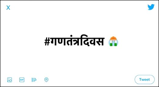Twitter launches Tricolor India Gate emoji to celebrate R-Day.