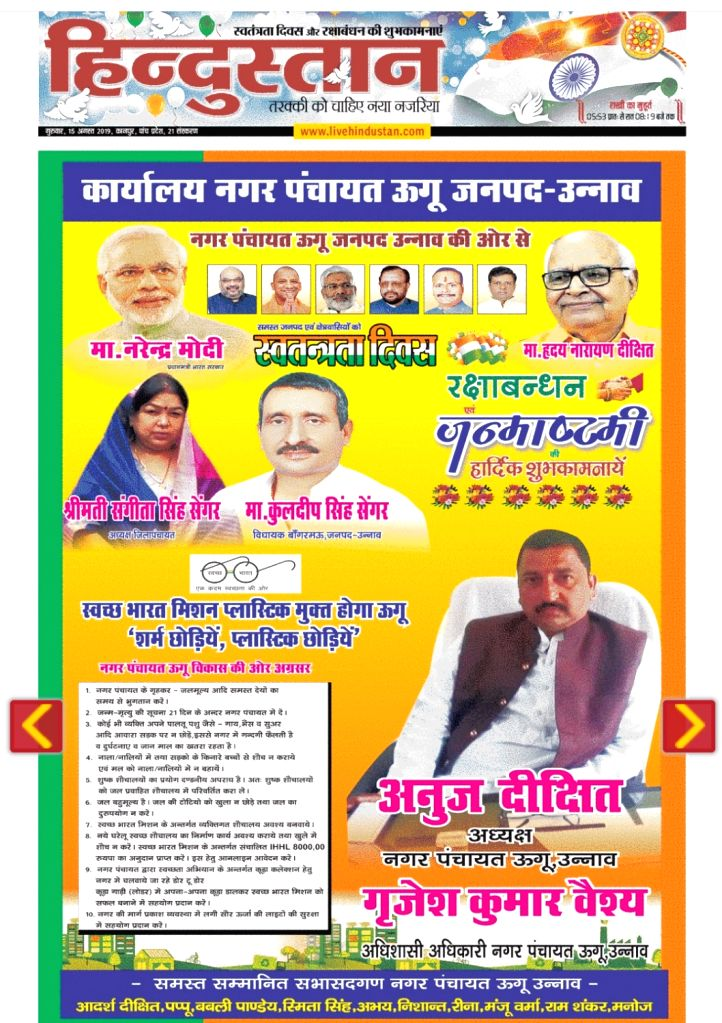 Unnao rape accused and expelled BJP MLA Kuldeep Singh Sengar's picture printed on a poster published by Unnao Nagar Panchayat congratulating the people on Independence Day, has caused an uproar. ... - Kuldeep Singh Senga
