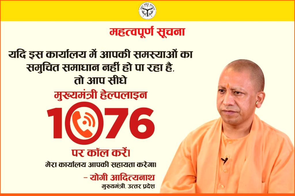 UP government is preparing to reach the people.