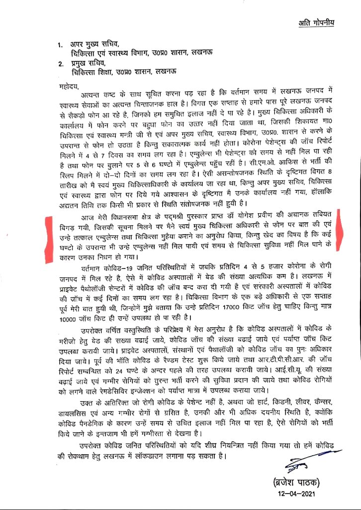 UP minister's 'confidential' letter warning of lockdown.