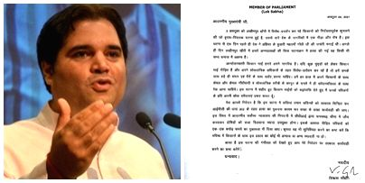 Varun Gandhi wrote a letter to CM Yogi demanding CBI investigation and compensation of one crore each. - Varun Gandhi