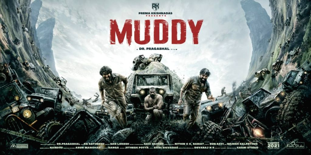 Vijay Sethupathi Unveils Title Logo & First Look Poster of India's First 4x4 Mud Race Movie 'MUDDY'.