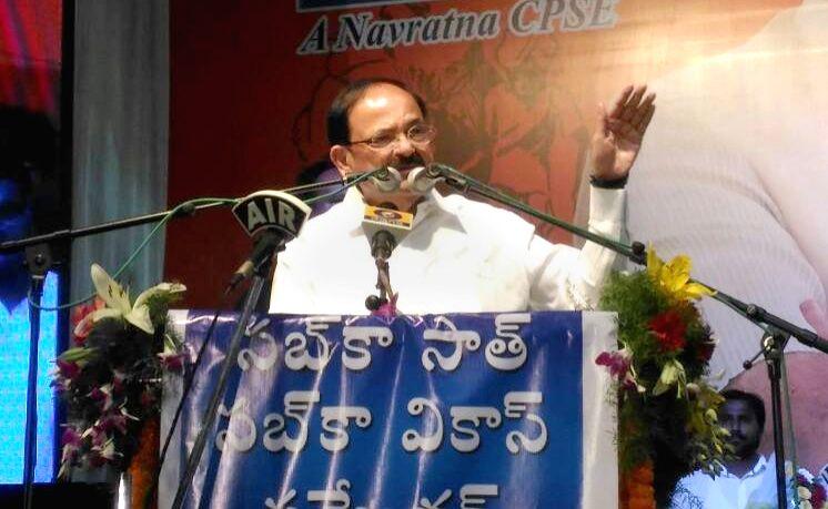 """Visakhapatnam (Andhra Pradesh): Union Urban Development Minister M. Venkaiah Naidu addresses at """"Sabka Saath Sabka Vikas"""" Sammelan in Visakhapatnam, Andhra Pradesh on June 11, 2017. - M. Venkaiah Naidu"""