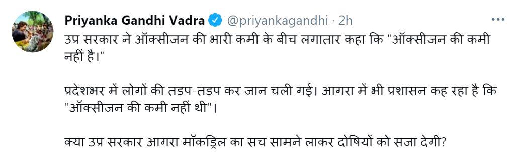 Will UP govt bring truth of Agra hospital mockdrill, asks Priyanka.(photo:Priyanka Gandhi Vadra Twitter)