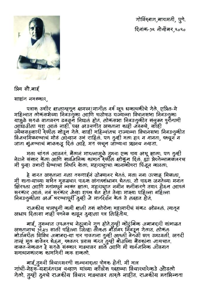 With love to the late Shardabai G. Pawar??? Letter by son Sharad .
