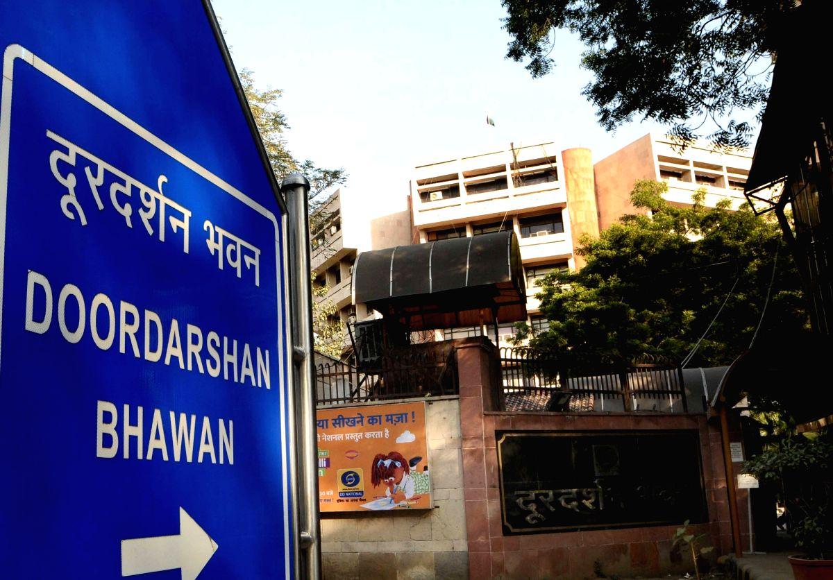 Doordarshan Bhawan. Nov 1, 2019. (File Photo: IANS)