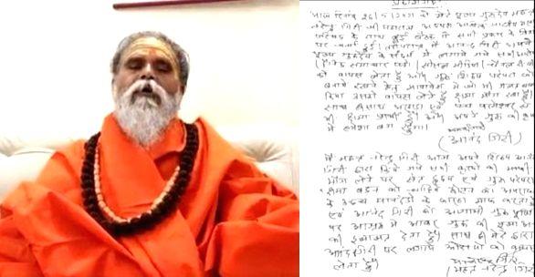 Mahant Narendra Giri suicide note.