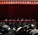 CHINA-BEIJING-LIU YANDONG-NATIONAL MEETING ON PARTY BUILDING AT UNIVERSITIES