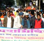 Kolkata: Chit Fund Sufferers Unity Forum's rally