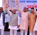 Palwal: Haryana CM's rally