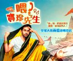 Ayushmann's 'Dream Girl' heads to Hong Kong