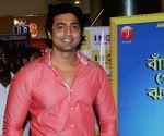 Premier show of Bengali movie 'Roga Hawar Sahaj Upai'