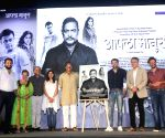 """Trailer launch of film """"Aapla Manus"""" - Nana Patekar, Sumeet Raghavan, Iravati Harshe and Satish Rajwade"""