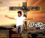 Audio release of Telugu film 'Viswasi'