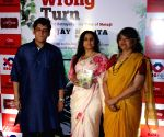 Launch of book The Wrong Turn