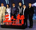 "CHINA-BEIJING-FILM ""THREE""-PREMIERE PRESS CONFERENCE"