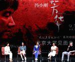 CHINA BEIJING FENG XIAOGANG NEW MOVIE