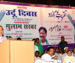 Urdu Day - Nitish Kumar