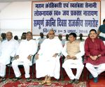 "Sampoorna Kranti Diwas"" - Nitish Kumar pays tribute to Jayaprakash Narayan"