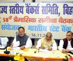 State Level Banker's Committee meet - Abdul Bari Siddiqui