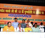Ramdev Mahto's birth anniversary