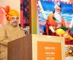 Maharishi Valmiki Jayanti - Amit Shah