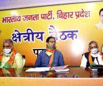 Bihar BJP Regional Meeting