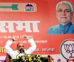 Chhapra (Bihar): Amit Shah's rally
