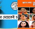BJP's counter slogan: Bengal wants its daughter, not aunt