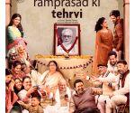 सीमा पाहवा की डायरेक्टोरियल डेब्यू फिल्म 'रामप्रसाद की तेरहवीं' टेलीविजन रिलीज के लिए तैयार।