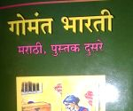 Class 2 Marathi books in Goa show incomplete national anthem (With Image)