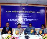 Anugrah Narayan College Alumni Meet 2019