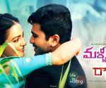 'Malli Malli Idi Rani Roju' - audio release posters