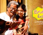 Posters of telugu movie Dagudumuta Dandakor
