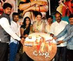 Audio launch of film O Malli
