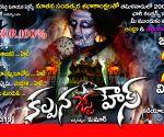 Telugu film Kalpana Guest House stills