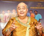 Kaliyuga Paramanandiah Press meet