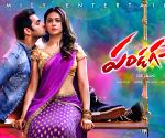 Telugu movie Pandaga Chesko posters