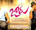 Wallpapers of Telugu film Joru