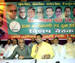 Jan Adhikar Party's working meet
