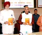 Haryana Governor during national conference on Universal Vision of Bhagwad Gita