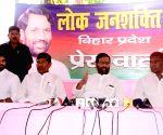 Ram Vilas Paswan's press conference