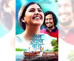 Free Photo: Marathi remake of Khasi film 'Onaatah' ready to release