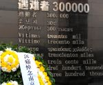 The 76th anniversary of the Nanjing Massacre