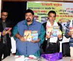 Upom Saikia releases Ujjal Bora's books '101 Ta Kautuk' and 'Tumar  Bandhutta Mur Valpua'